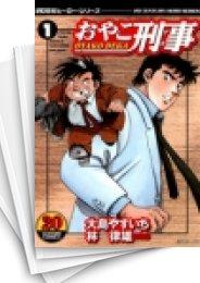 【中古】おやこ刑事 (1-16巻) 漫画