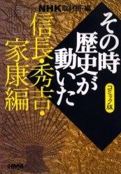 NHK その時歴史が動いた コミック版 [文庫版] (1-51巻 全巻) 漫画