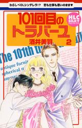 101回目のトラバーユ 2 冊セット全巻 漫画