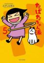 たばたちゃん派 5 冊セット全巻 漫画