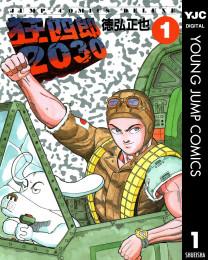 狂四郎2030 20 冊セット全巻