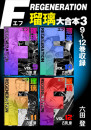 F REGENERATION 瑠璃 大合本 3 冊セット全巻 漫画