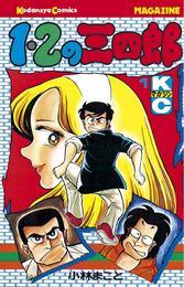 1・2の三四郎(1) 漫画