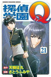 探偵学園Q(21) 漫画