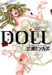 DOLL 1巻 漫画