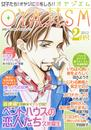 月刊オヤジズム 2012年2月号 漫画
