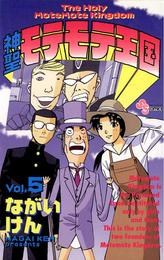 神聖モテモテ王国(5) 漫画