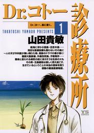 Dr.コトー診療所(1) 漫画