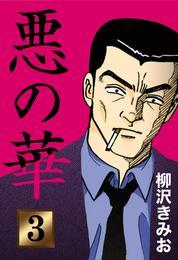 悪の華(3) 漫画