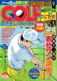GOLFコミック 2015年9月号 漫画