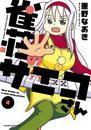 雀荘のサエコさん(4) 漫画