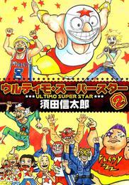 ウルティモ・スーパースター2巻 漫画