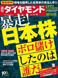 週刊ダイヤモンド 14年4月12日号 漫画