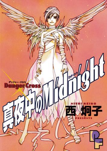 真夜中のMidnight 漫画
