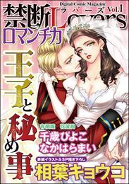 禁断LoversロマンチカVol.001王子と秘め事 漫画