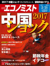 週刊エコノミスト (シュウカンエコノミスト) 2017年02月21日号 漫画