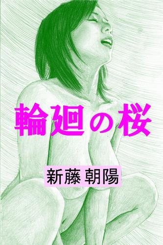 輪廻の桜 漫画