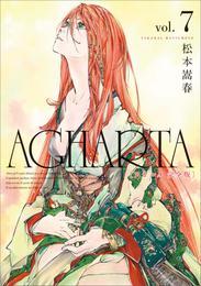 AGHARTA - アガルタ - 【完全版】 7巻 漫画