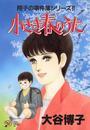 翔子の事件簿シリーズ!! 14 小さき春のうた 漫画