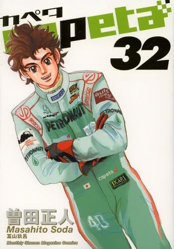capeta カペタ (1-32巻 全巻) 漫画