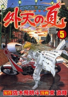 外天の夏 (1-5巻 全巻) 漫画