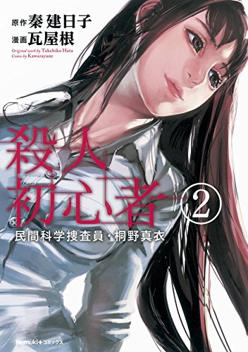 民間科学捜査員・桐野〜殺人初心者 (1-2巻 最新刊)