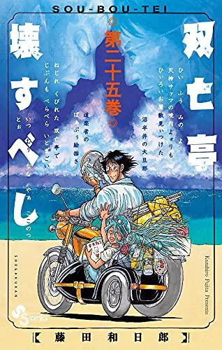 双亡亭壊すべし (1-24巻 最新刊) 漫画