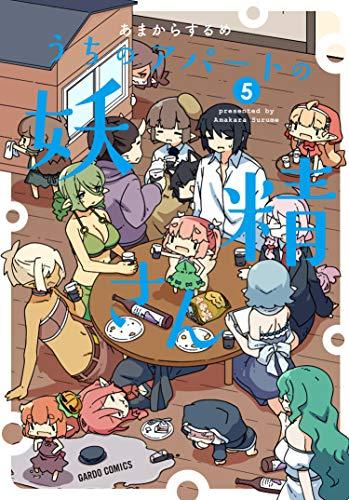 うちのアパートの妖精さん(1-2巻 最新刊) 漫画