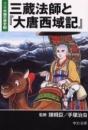 マンガ中国の歴史 [文庫版] (1-6巻 全巻)