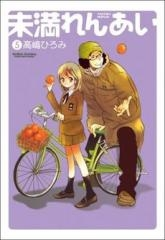 未満れんあい (1-5巻 全巻) 漫画