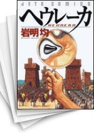 【中古】ヘウレーカ (1巻) 漫画