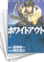 【中古】ホワイトアウト(1-3巻 全巻)