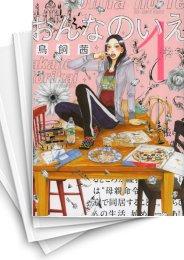 【中古】おんなのいえ (1-8巻) 漫画