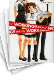 【中古】ワーキング WORKING!! (1-13巻) 漫画