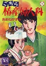 こちら椿産婦人科 漫画