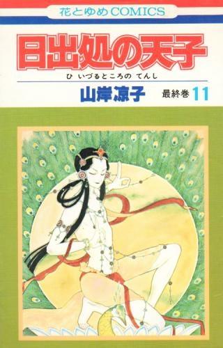 日出処の天子 (1-11巻 全巻) 漫画