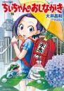 ちぃちゃんのおしながき 16 冊セット最新刊まで 漫画