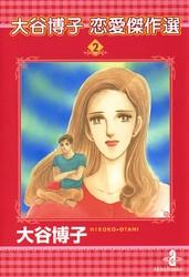 大谷博子恋愛傑作選 2 冊セット最新刊まで 漫画