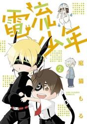 電流少年 2 冊セット最新刊まで 漫画