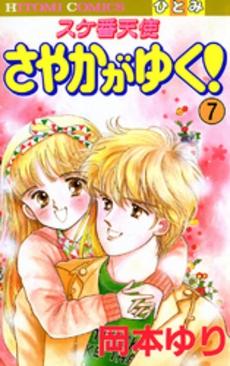 スケ番天使さやかがゆく  (1-7巻 全巻) 漫画