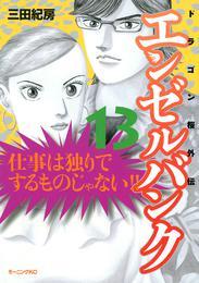 エンゼルバンク ドラゴン桜外伝(13) 漫画
