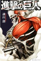 進撃の巨人(3) 漫画