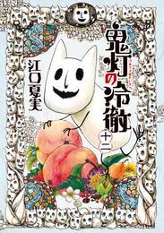 鬼灯の冷徹 十二 漫画