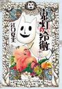 鬼灯の冷徹(12) 漫画