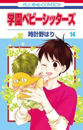 学園ベビーシッターズ 14巻 漫画