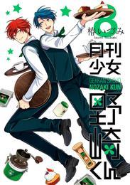 月刊少女野崎くん 8巻 漫画