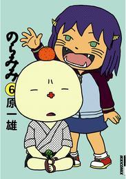 のらみみ(6) 漫画
