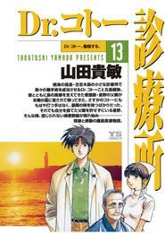 Dr.コトー診療所(13) 漫画