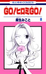 GO!ヒロミGO!8巻 漫画