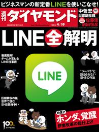 週刊ダイヤモンド 14年4月19日号 漫画
